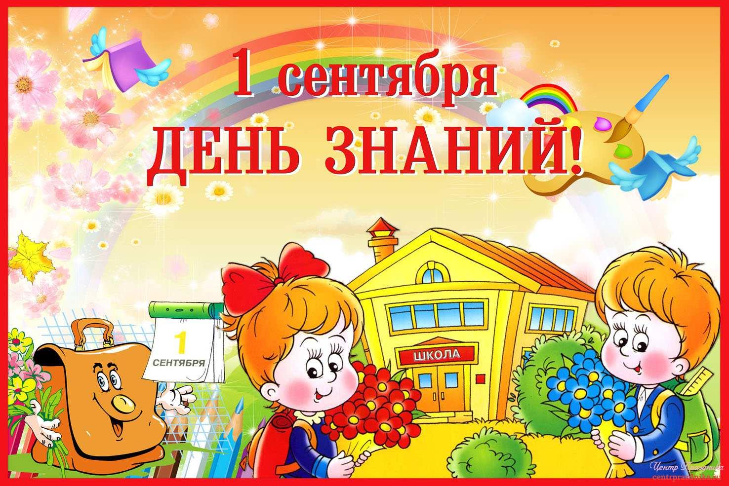 Картинки по запросу 1 сентября поздравления картинки в детском саду